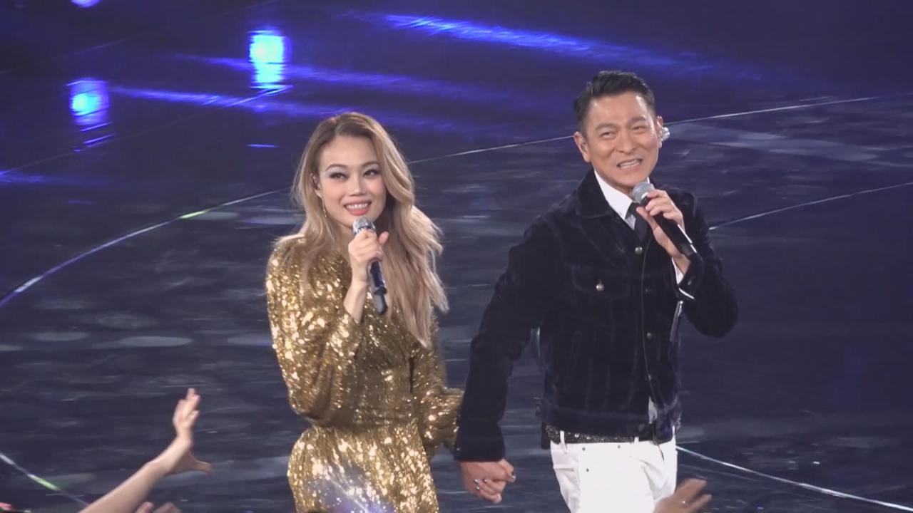 劉德華任容祖兒個唱嘉賓 合唱經典金曲全場high爆