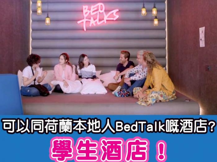 【荷蘭短版】同荷蘭人一齊BedTalk: 學生酒店!