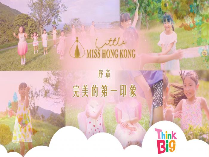 完美的第一印象|Little MISS HONG KONG