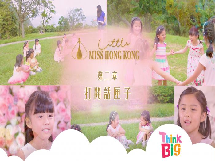 打開話匣子|Little MISS HONG KONG