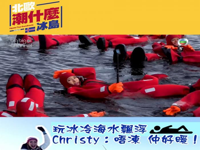 玩冰冷海水飄浮 Christy :唔凍 仲好暖!