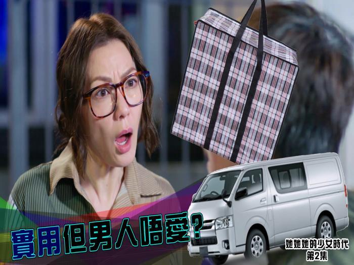 精華 方迎風田蕊妮實用但男人唔愛?