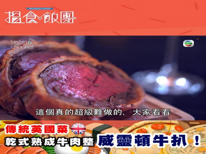 傳統英國菜 乾式熟成牛肉整威靈頓牛扒!