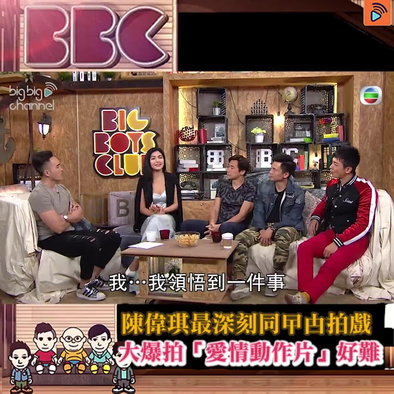 陳偉琪最深刻同曱甴拍戲 大爆拍「愛情動作片」好難