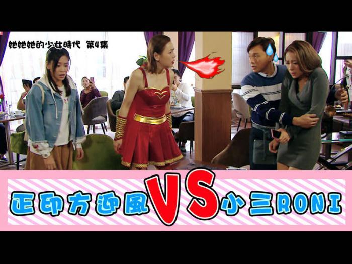 精華 正印方迎風(田蕊妮)VS小三RONI(梁芷珮)