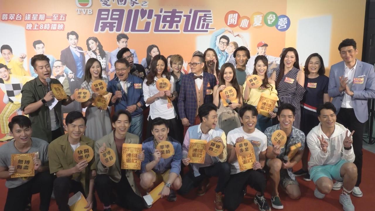 愛.回家劇組出席宣傳活動 劉丹自爆讀書時FF內容