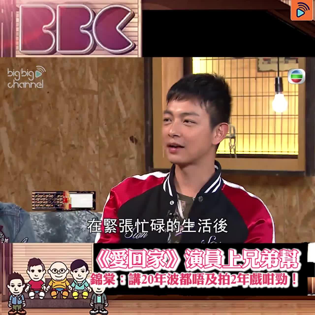 《愛回家》演員上兄弟幫  錦棠:講咗20年波都唔及拍2年戲咁勁!