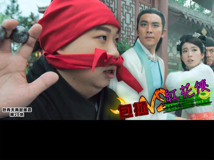 精華 包拯譚俊彥vs紅花俠何遠東