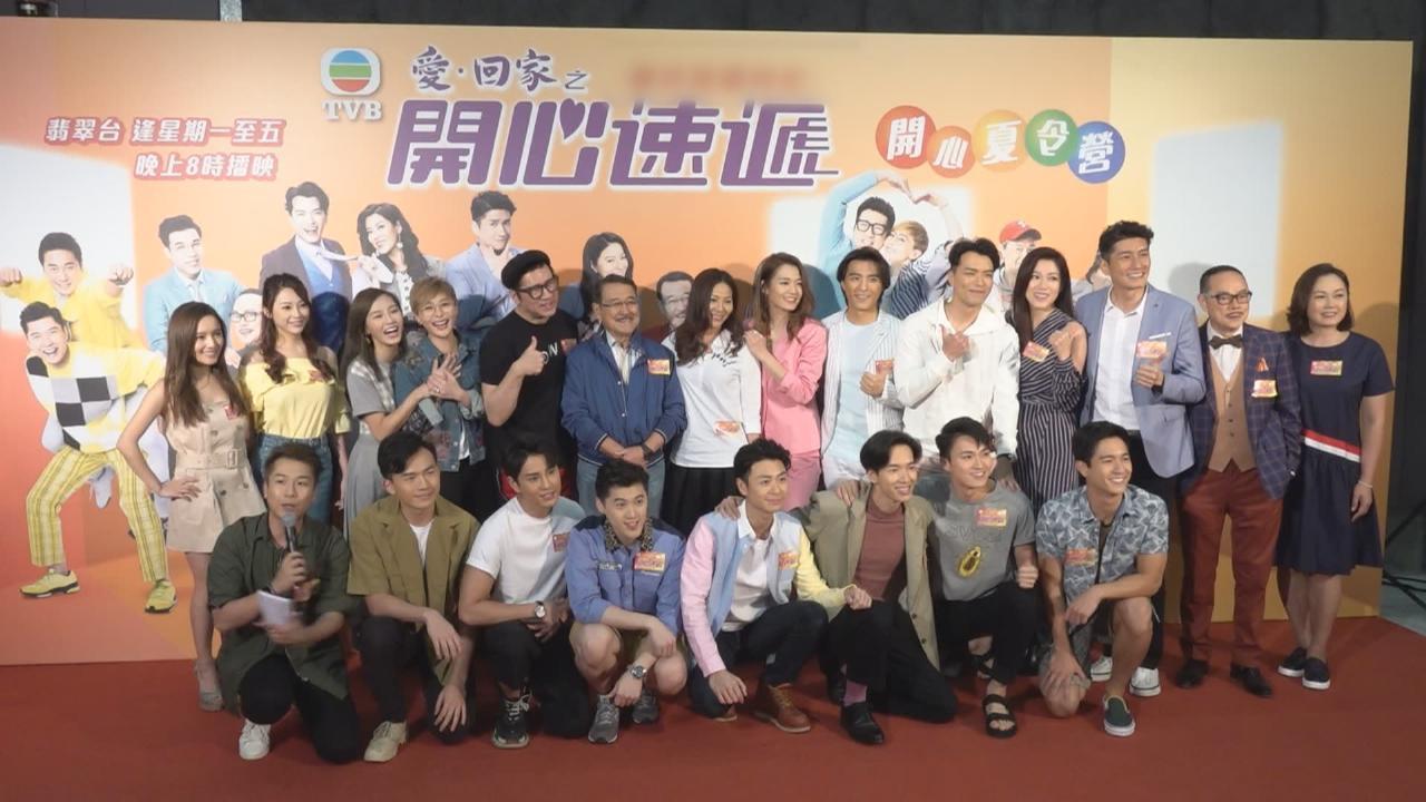 (國語)愛回家劇組出席宣傳活動 劉丹自爆偷看對面女校學生