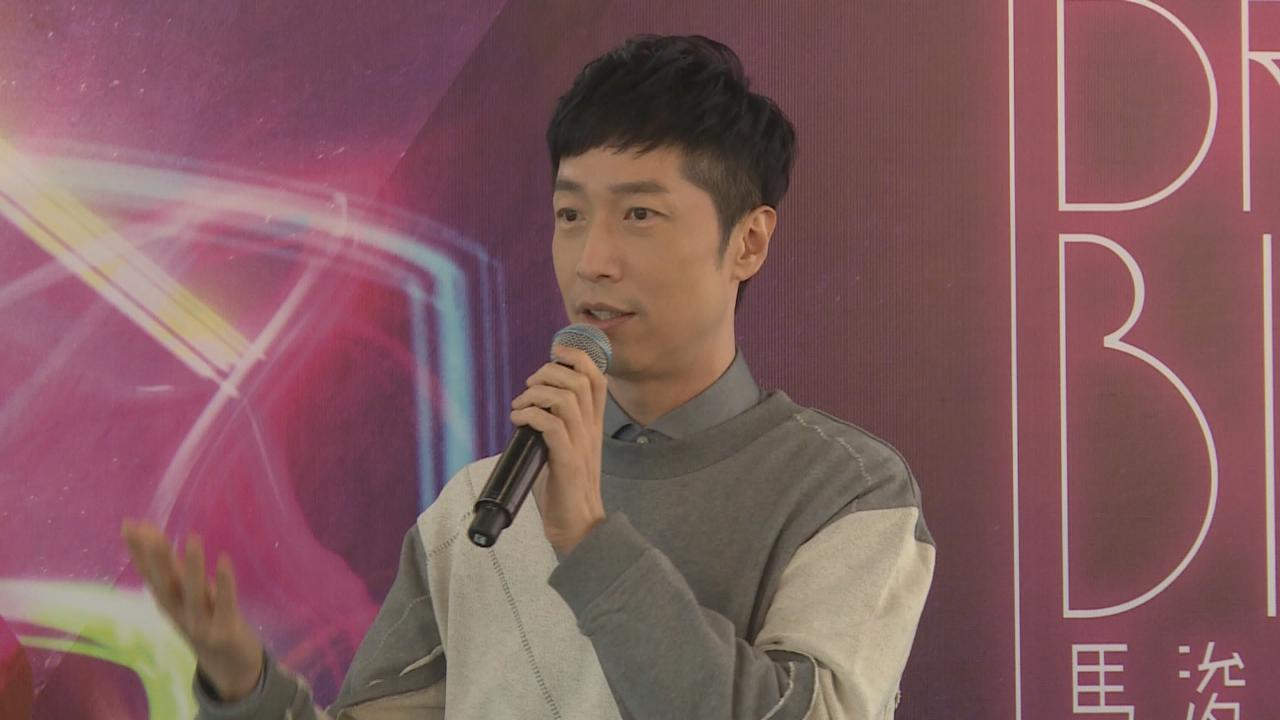 (國語)馬浚偉喜迎首個個人演唱會 有意邀請後輩JW釗峰同台