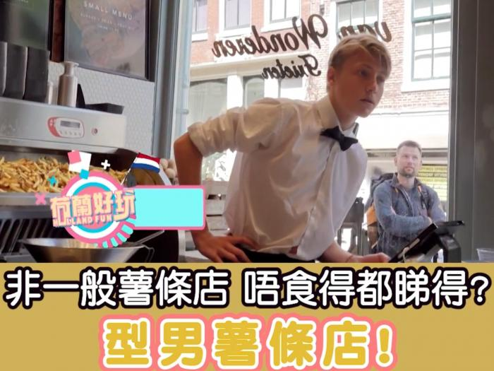 【荷蘭短版】型男薯條店