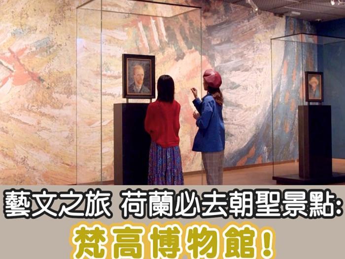 【荷蘭短版】梵高博物館