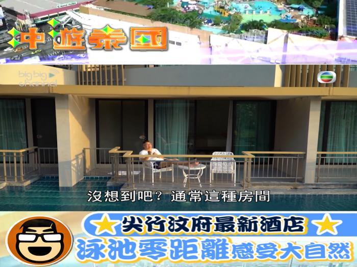 尖竹汶府最新酒店 泳池零距離感受大自然