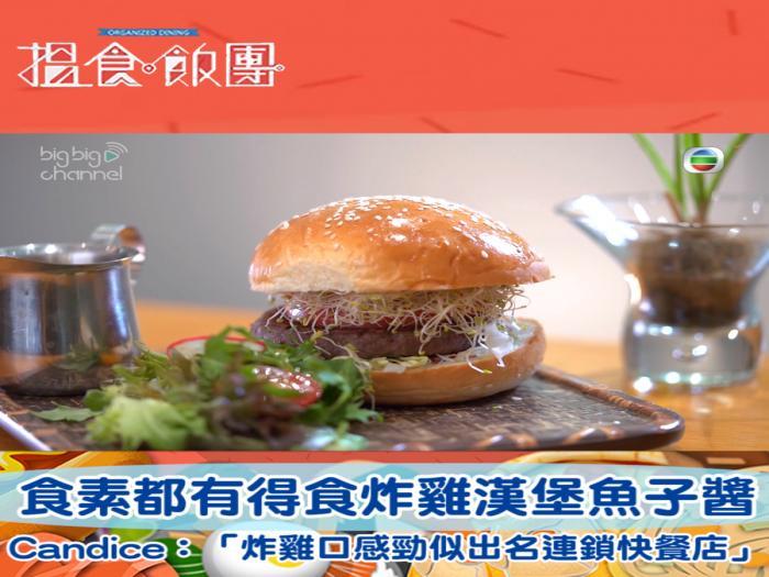 食素都有得食炸雞漢堡魚子醬 Candice:「炸雞口感勁似出名連鎖快餐店」