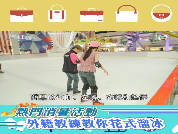 熱門消暑活動 外籍教練教你花式溜冰