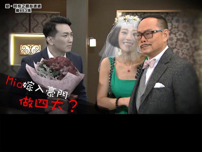 精華 Mia嫁入豪門做四太?