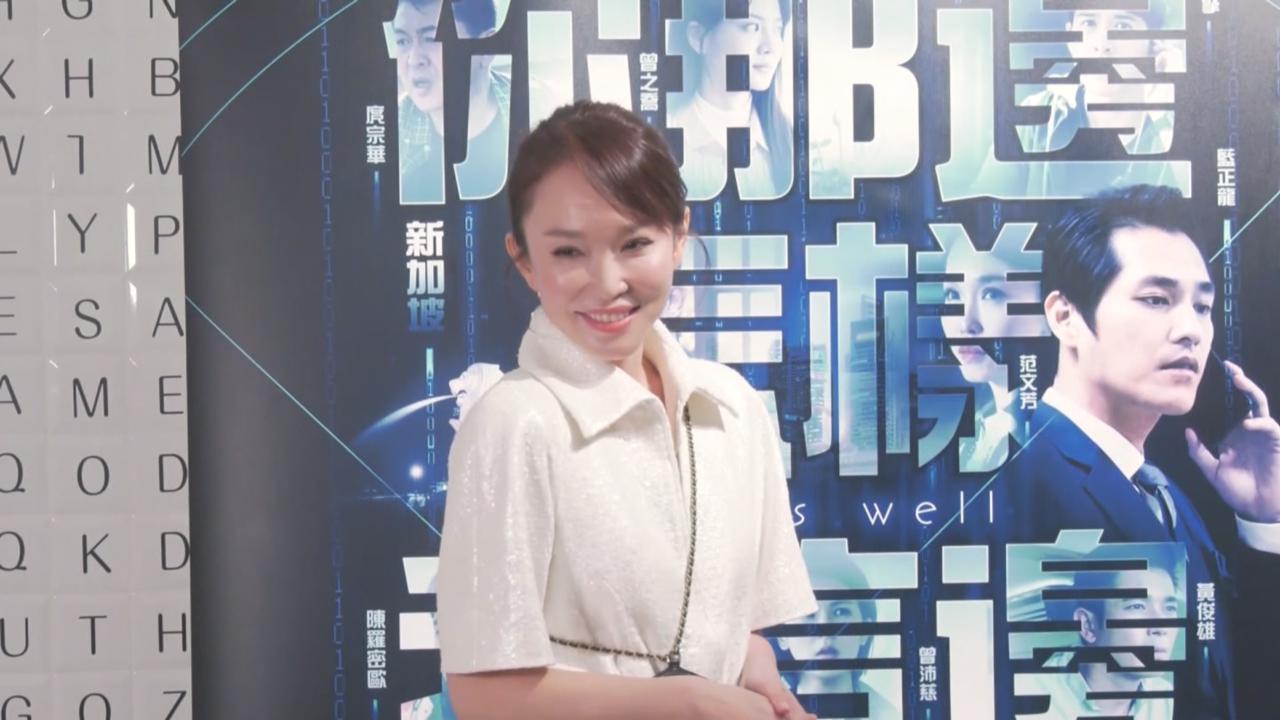 (國語)相隔多時再訪台宣傳新劇 范文芳挑戰新角色