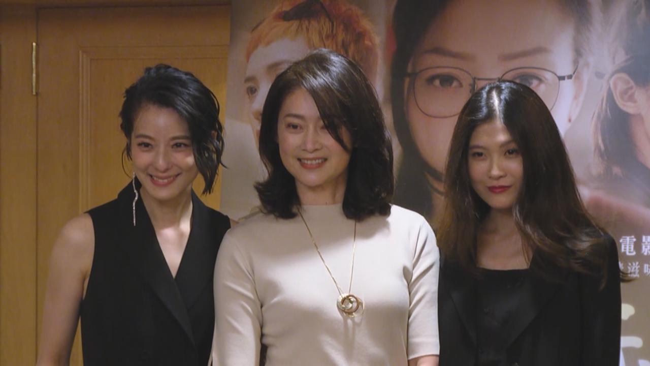 與賴雅妍合演關係惡劣母女 劉瑞琪刻意保持疏離感