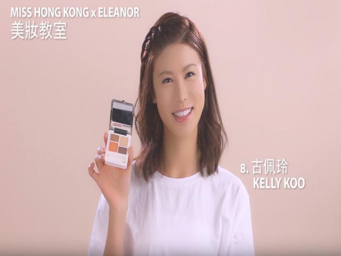 【Eleanor x MSHK】Make up/Korean Style/Sweet/小清新、文藝女生必學!