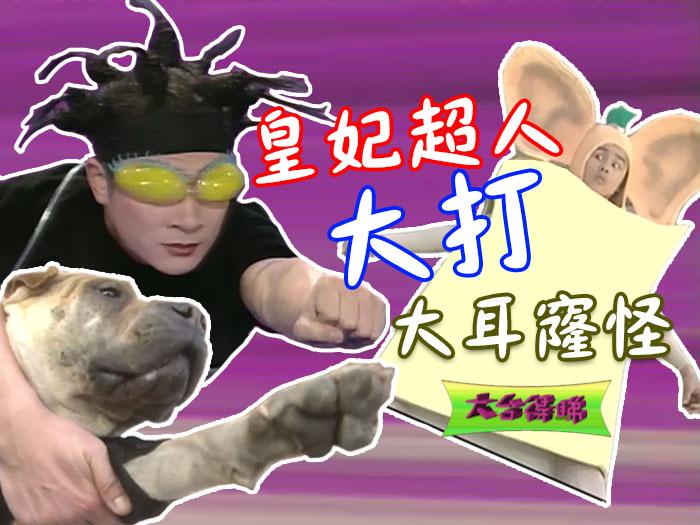 「皇妃超人」吳鎮宇決戰大耳窿怪