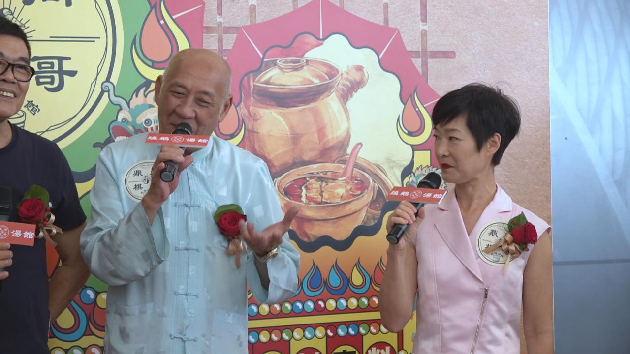 (國語)與譚玉瑛出席開幕活動 李家鼎預告阿爺廚房有新菜色