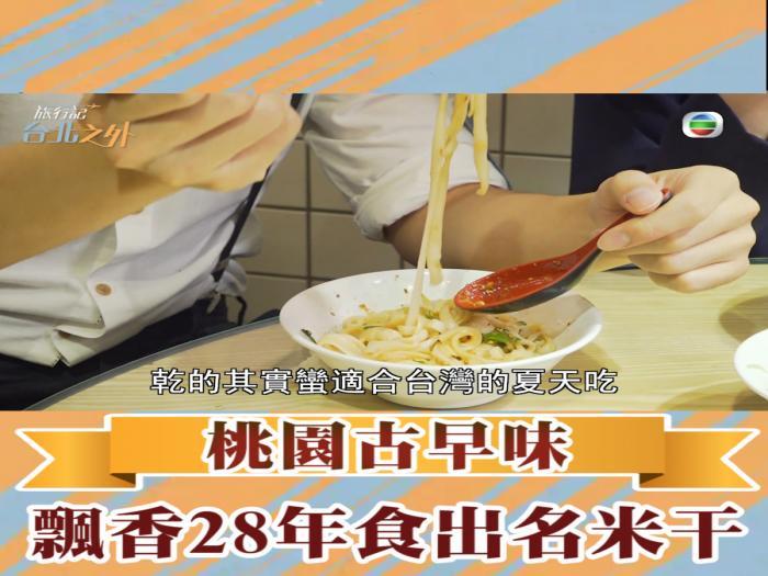 桃園古早味 飄香28年食出名米干