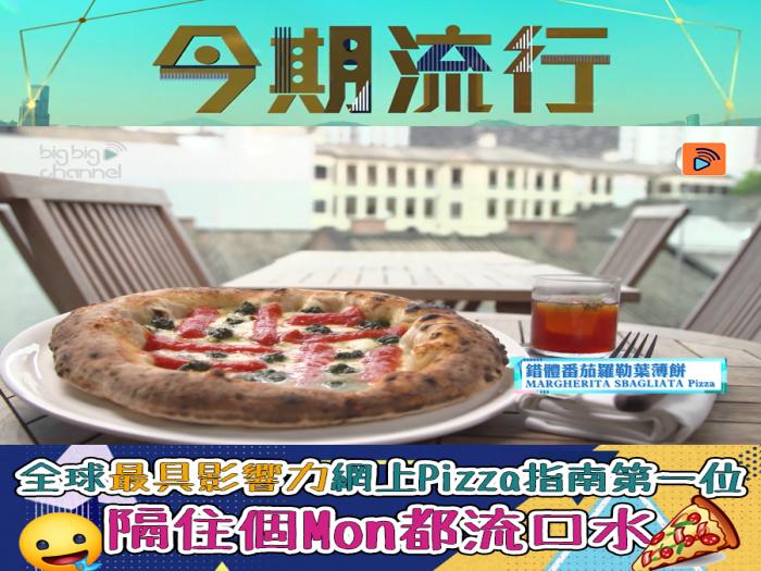 全球最具影響力網上Pizza指南第一位 隔住個Mon都流口水!