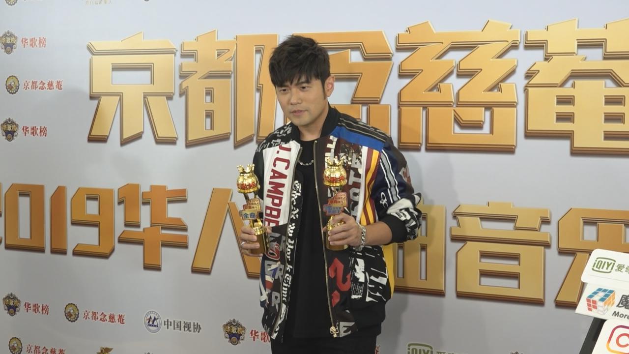 華語樂壇盛事於澳門舉行 兩岸三地歌手齊出席