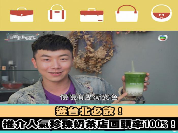 遊台北必飲!推介人氣珍珠奶茶店回頭率100%!