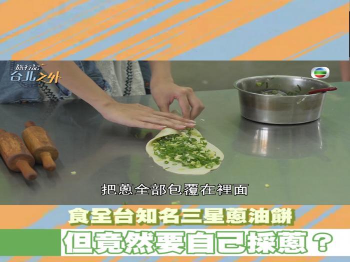 食全台知名三星蔥油餅 但竟然要自己採蔥?