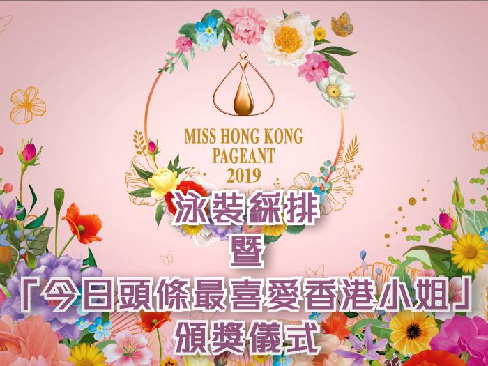 今日頭條最喜愛香港小姐頒奬