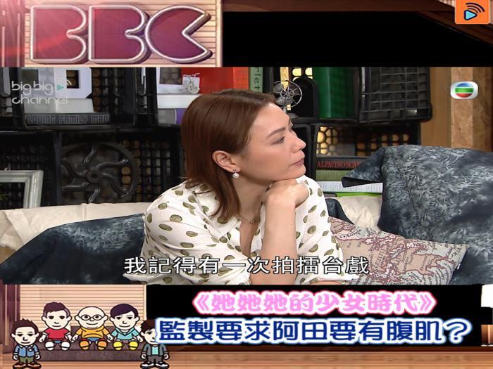 《她她她的少女時代》監製要求阿田要有腹肌?