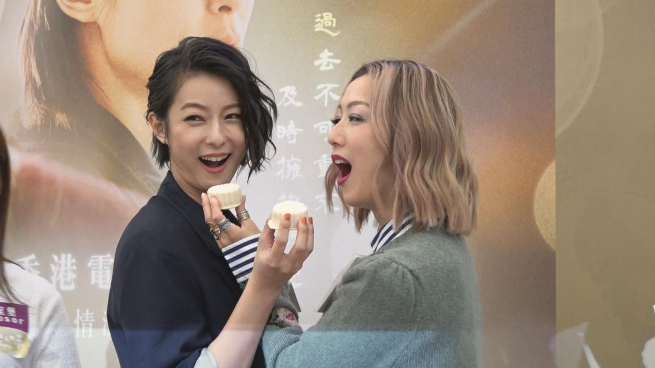 與賴雅妍為新戲宣傳 鄭秀文分享整月餅感受