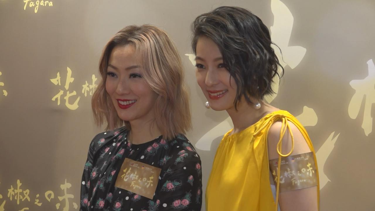 鄭秀文賴雅妍出席新戲首映禮 與觀眾分享拍戲趣事
