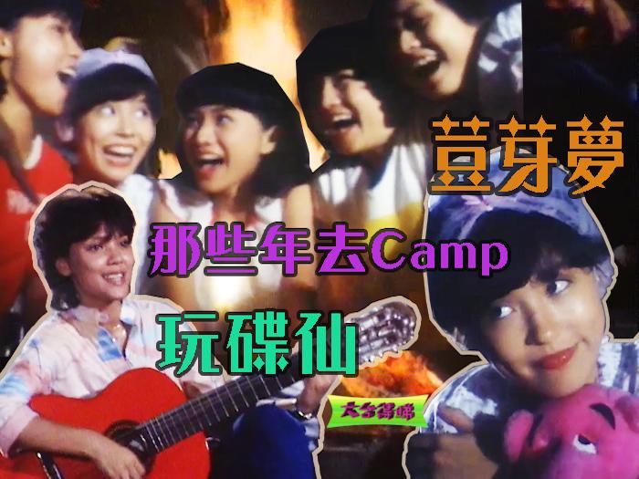 [荳芽夢] 那些年我們一起去Camp