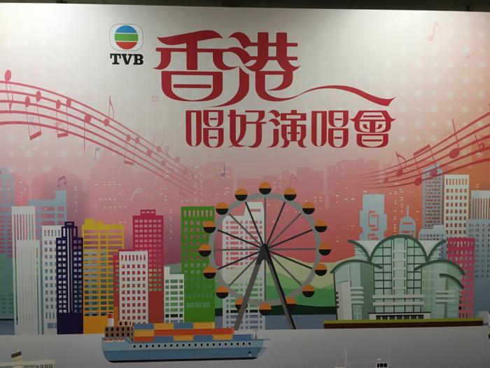 唱好香港後台直擊