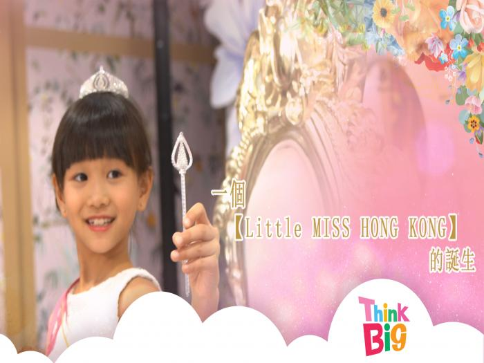 一個Little Miss Hong  Kong的誕生
