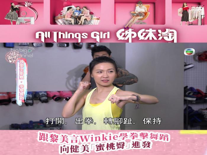 跟黎美言Winkie學拳擊舞蹈 向健美「蜜桃臀」進發
