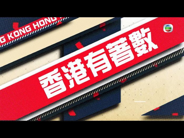 香港好多著數等緊你!