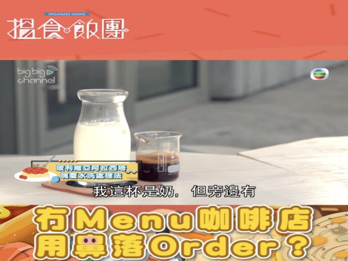冇Menu咖啡店 用鼻落Order?