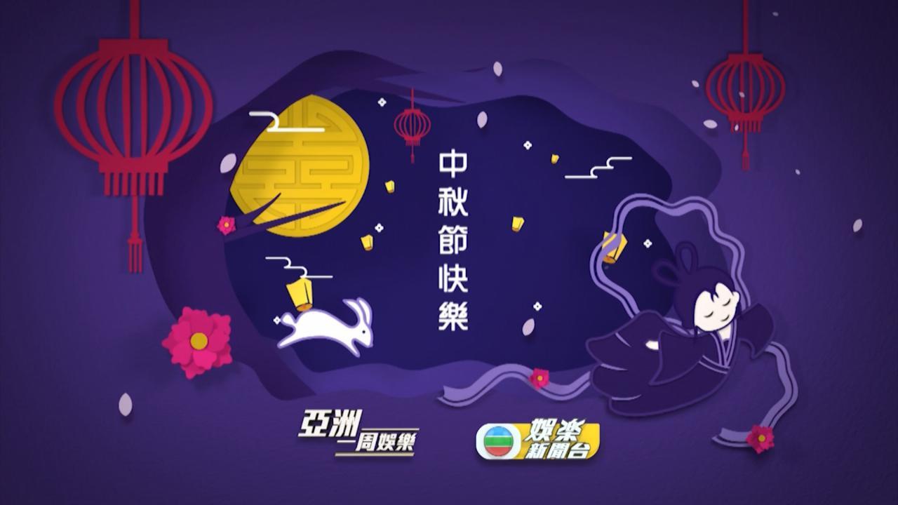 (國語)亞洲一周娛樂 09月15日 第三節