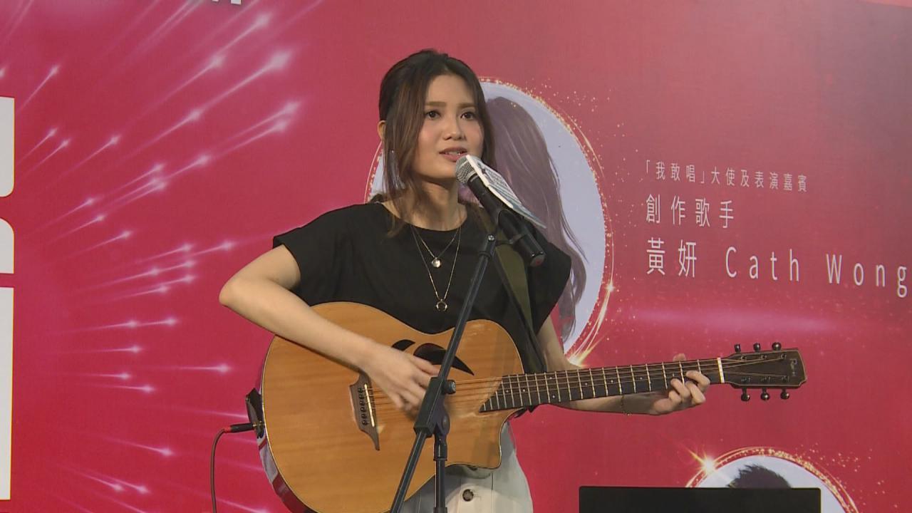 黃妍任音樂比賽大使 以前輩身份鼓勵參賽者