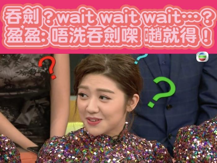 吞劍? 盈盈: 唔洗吞劍㗎 ?就得!