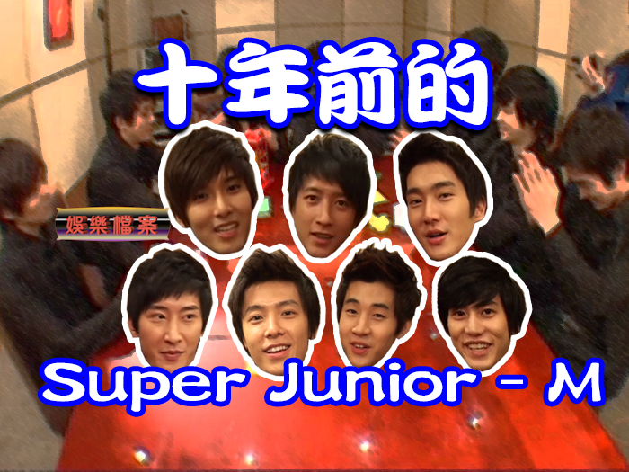 Super Junior-M秘密大曝光