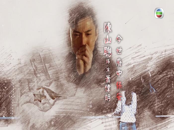 穿越奇幻劇 陳山聰主演廢中保安