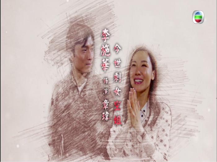 李施嬅飾演剩女空姐章瑋