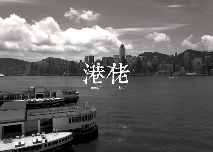宣傳片: 點先算係「港佬」?
