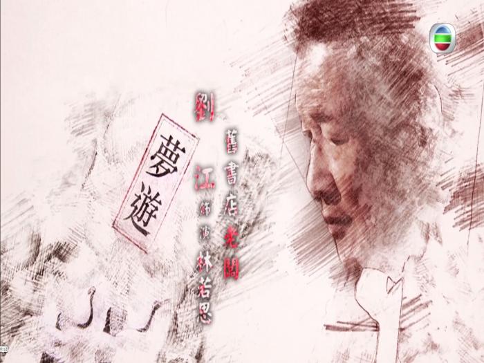 劉江飾演癡情五十年書店老闆林若思