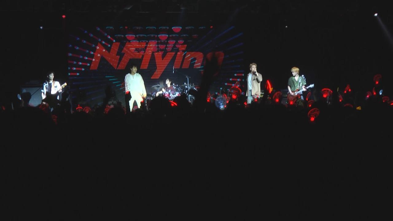 (國語)N.Flying首次在台開演唱會 成員興奮狂歡High爆全場