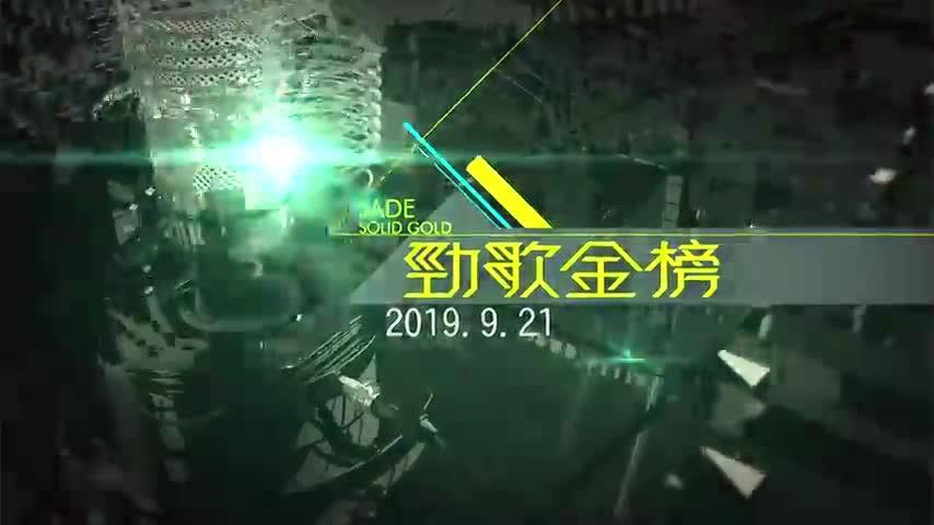 勁歌金榜 20190921 Aka 生來起舞
